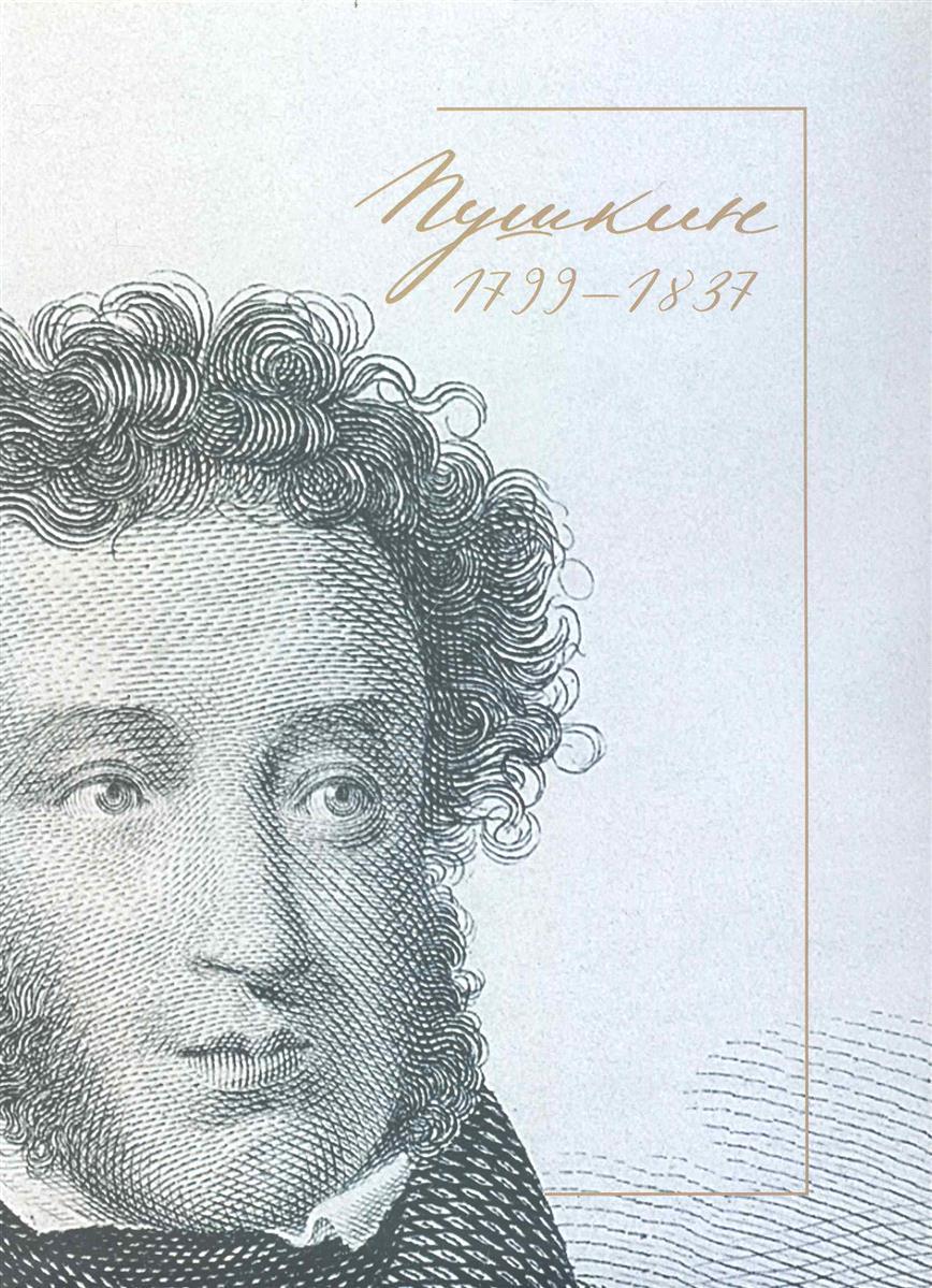 Пушкин 1799-1837