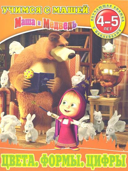 Маша и Медведь. Цвета. Формы. Цифры. 4-5 лет. Обучающая книжка с наклейками