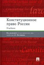 Конституционное право России Постников