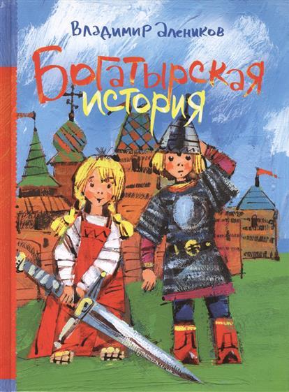 Алеников В. Богатырская история владимир алеников богатырская история