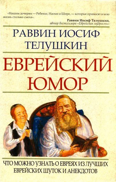 Еврейский юмор Что можно узнать о евреях из лучш. еврейских шуток и анекд.
