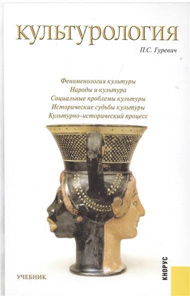 Гуревич П. Культурология