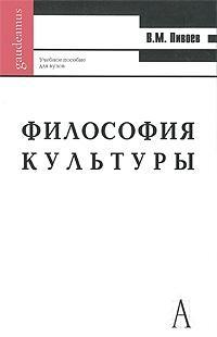 Пивоев В. Философия культуры Учеб. пос.