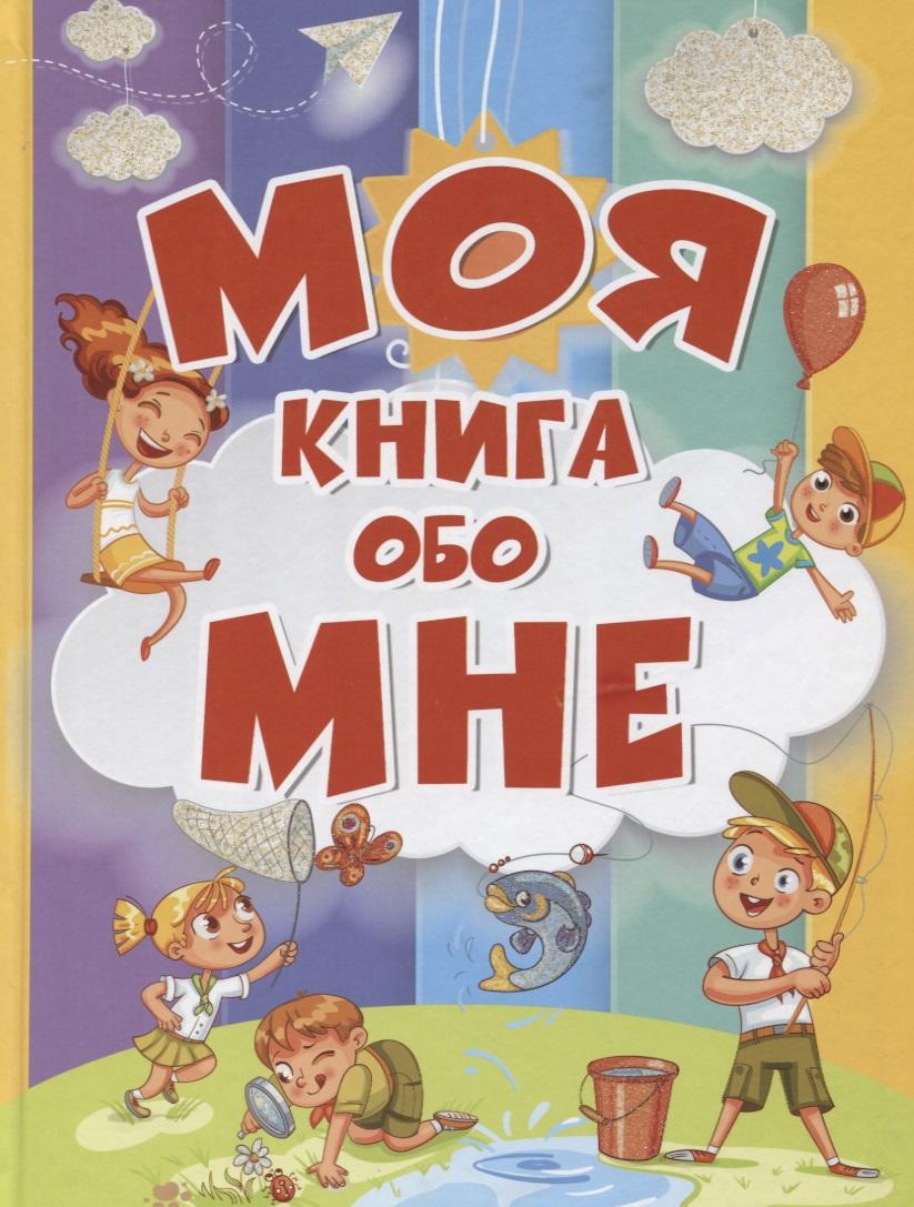 Елисеева А. Моя книга обо мне ISBN: 9785179829072 данилова а в вспомни обо мне повесть