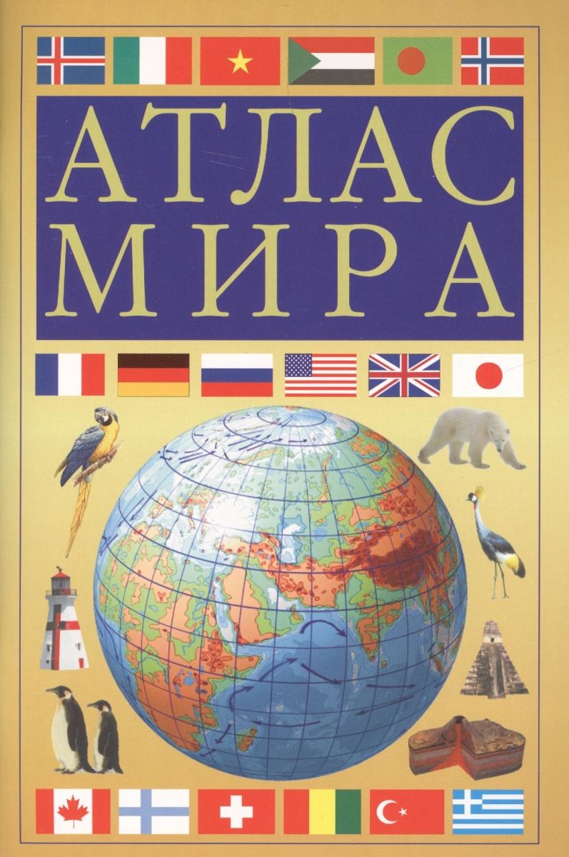 Атлас мира от Читай-город
