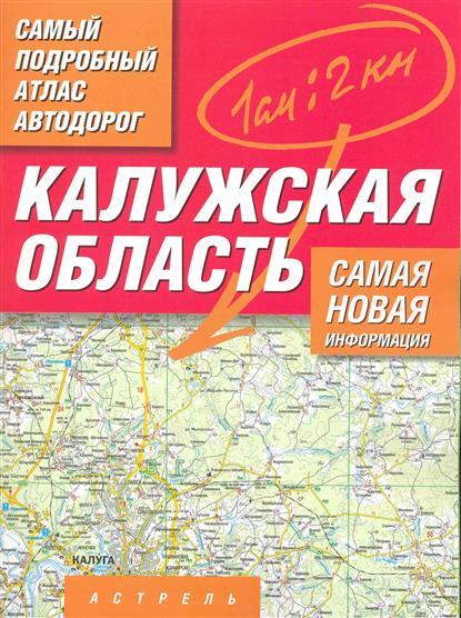 Самый подробный атлас а/д Калужская обл.