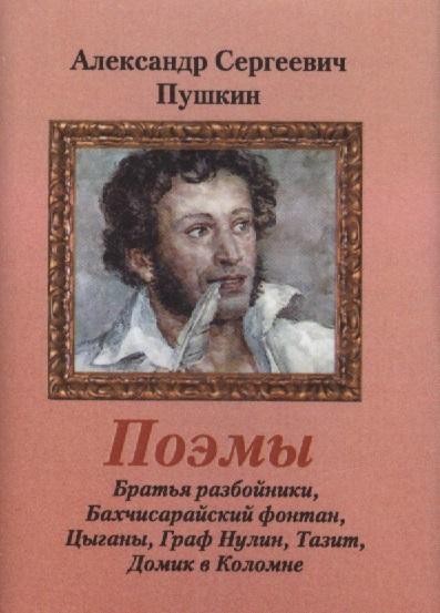 Стихотворения и поэмы а с пушкин