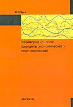 Зуев В. Территория кризиса Принципы экономического ориентирования ISBN: 9785977601269 владимир зуев вертикальные провода