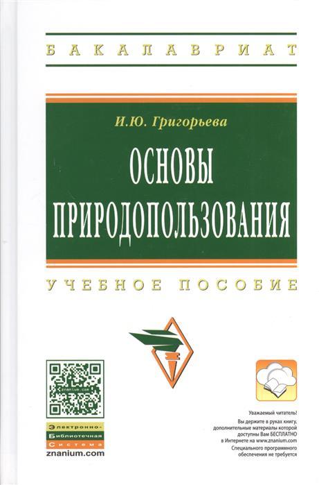 Григорьева И. Основы природопользования. Учебное пособие