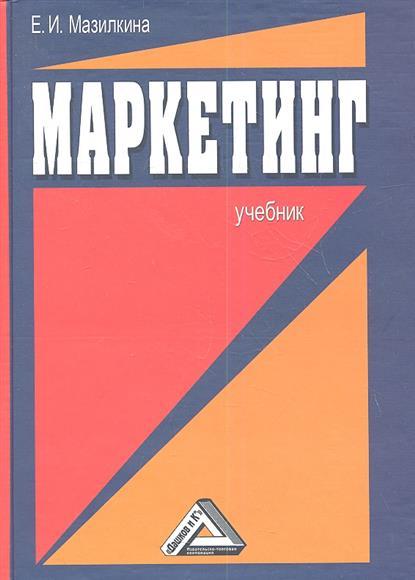 Мазилкина Е. Маркетинг: Учебник. 2-е издание учебники проспект рынок ценных бумаг учебник 2 е изд