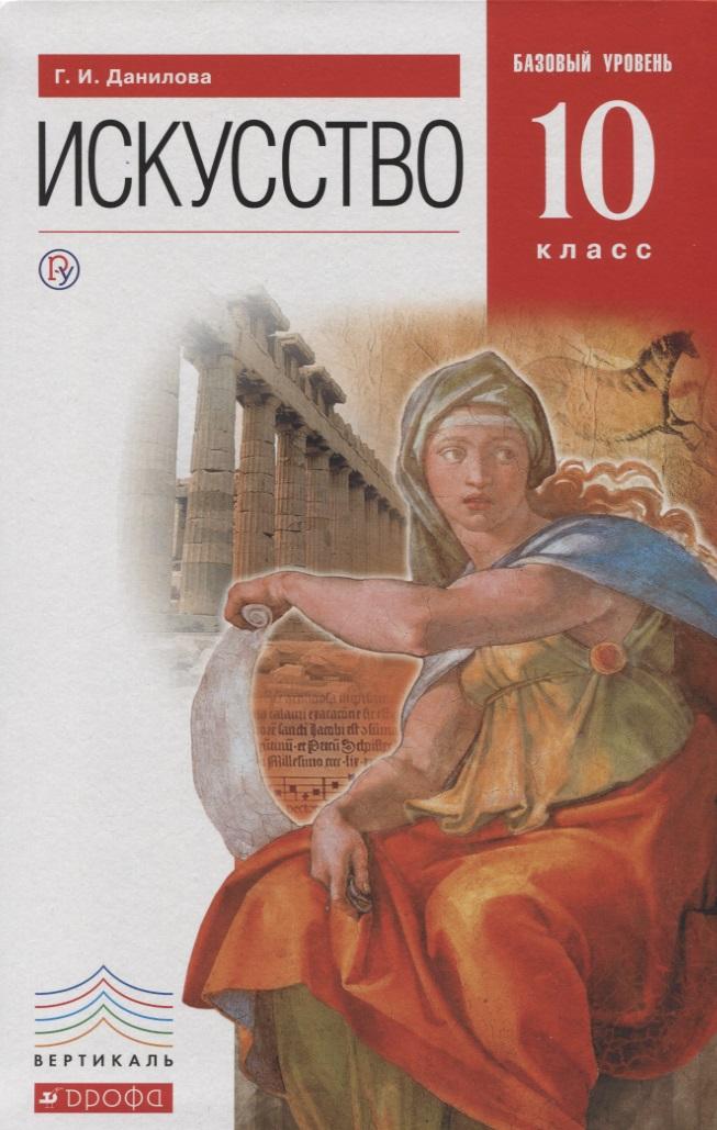 Данилова Г. Искусство. 10 класс. Базовый уровень. Учебник ISBN: 9785358200081
