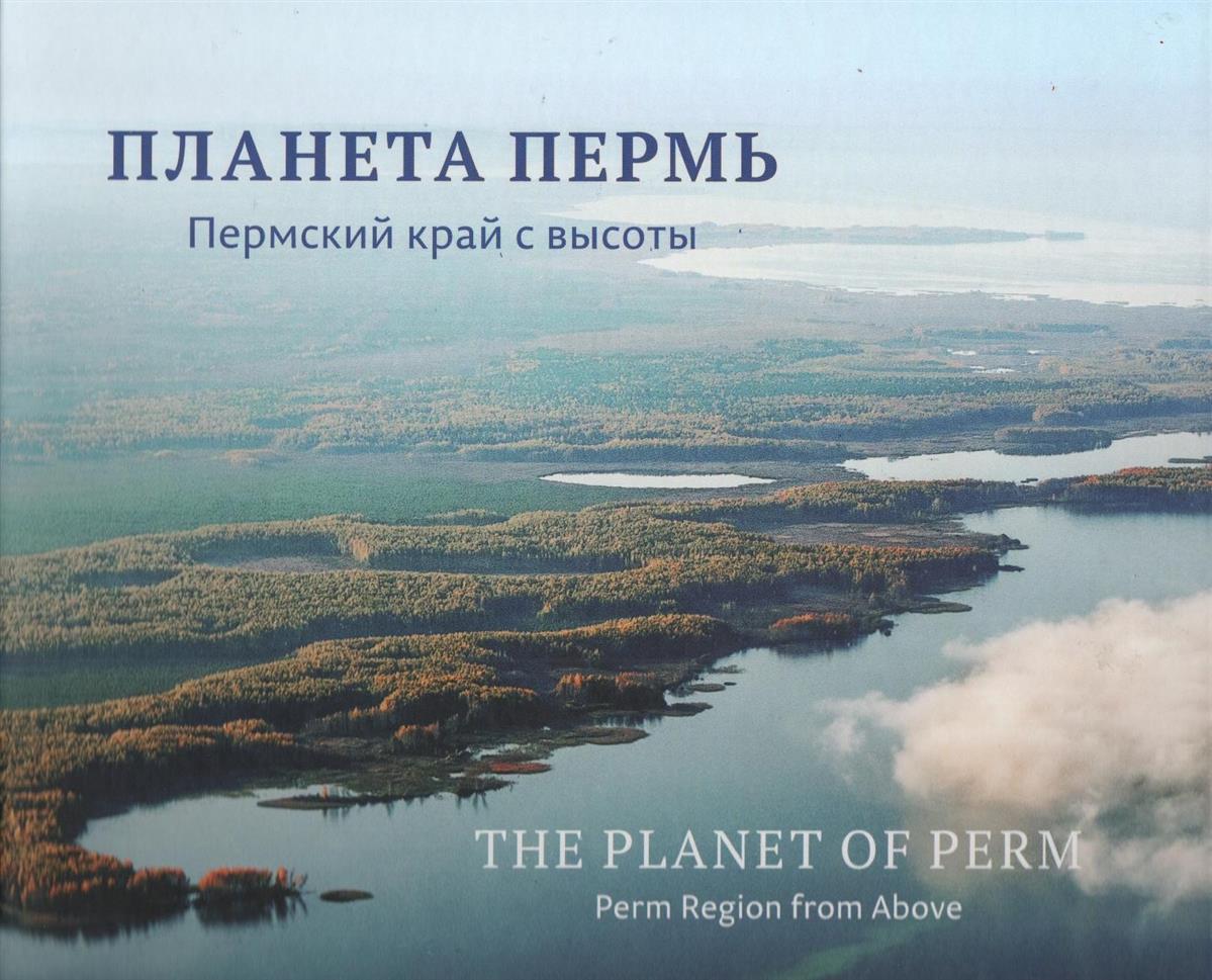 Эренбург Б. (ред.) Планета Пермь. Пермский край с высоты. Фотоальбом