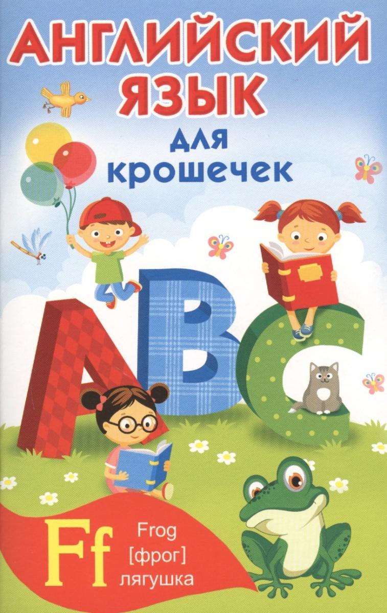 Дмитриева В. (сост.) Английский алфавит для крошечек дмитриева в г двинина л в английский алфавит для крошечек