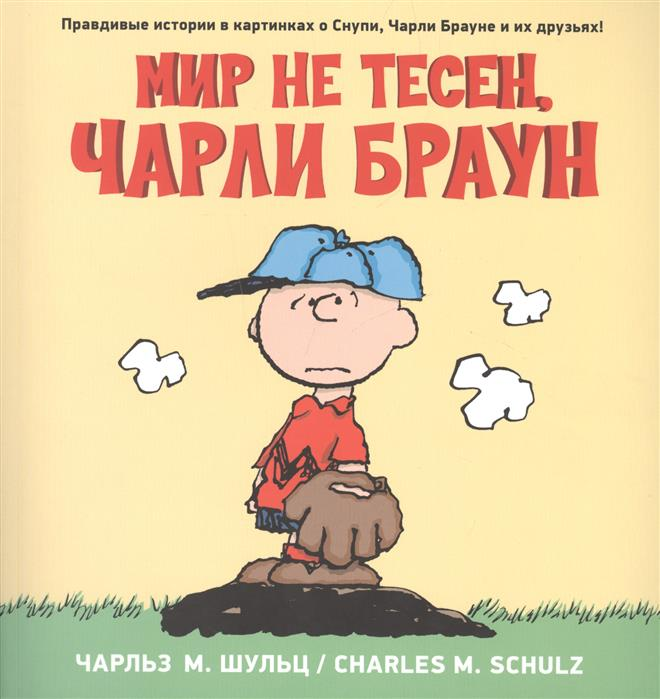 Шульц Ч. Мир не тесен, Чарли Браун шульц ч мир не тесен чарли браун