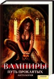Вампиры Путь проклятых Антология