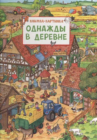 Однажды в деревне. Книжка-картинка
