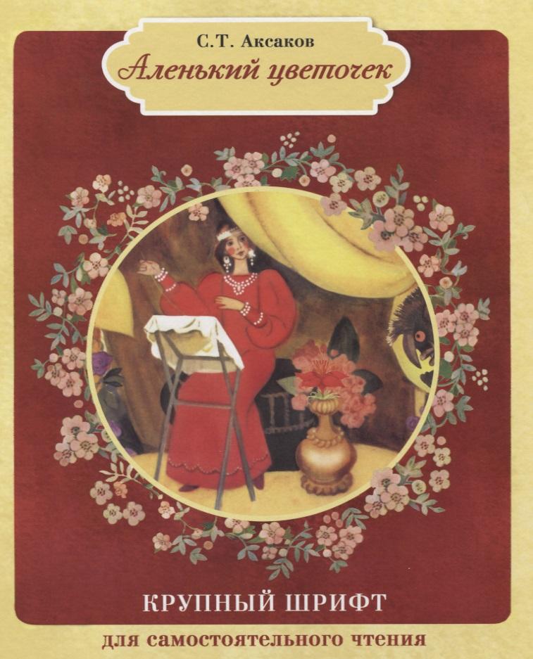 Аксаков С. Аленький цветочек цена