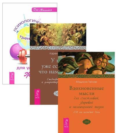 Психологический тренажер+Вдохновенные мысли+У нас есть все (комплект из 3 книг)