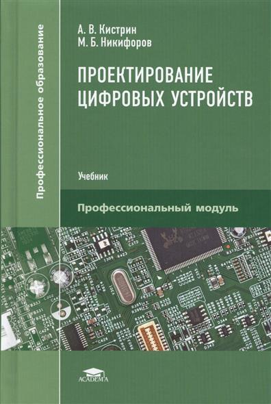 Проектирование цифровых устройств. Учебник
