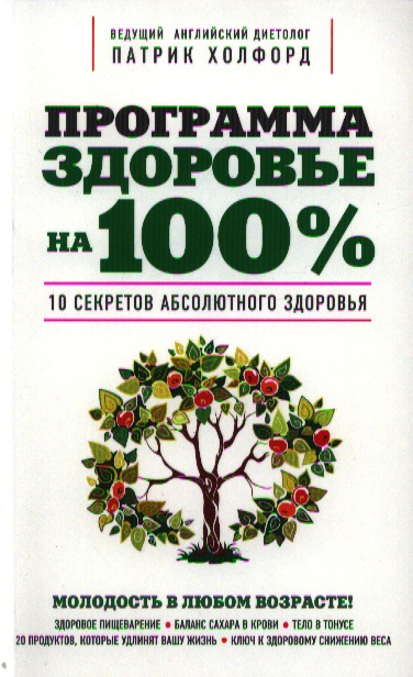 Холфорд П. Программа Здоровье на 100 %. 10 секретов абсолютного здоровья ISBN: 9785699510863