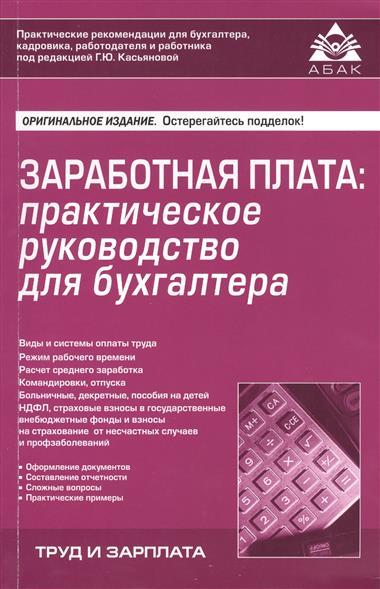 Заработная плата: практическое руководство для бухгалтера. Издание четвертое, переработанное и дополненное
