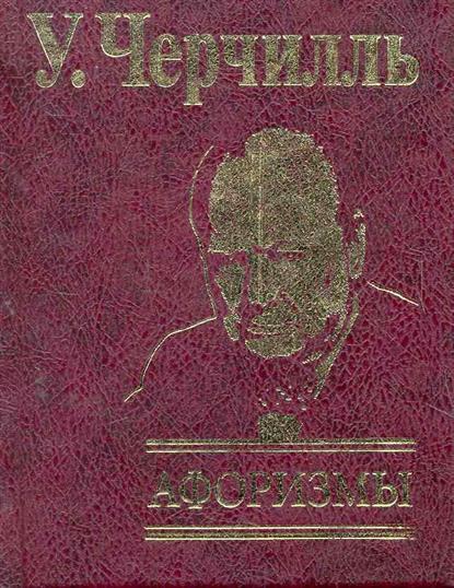 Черчиль Афоризмы