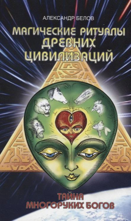 Белов А. Магические ритуалы древних цивилизаций… подвесная люстра freya fr2405 pl 05 bz