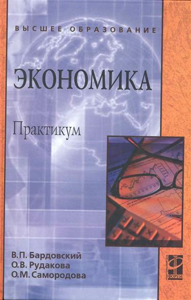 Бардовский В., Рудакова О., Самородова Е. Экономика Практикум ponds pond s 175ml