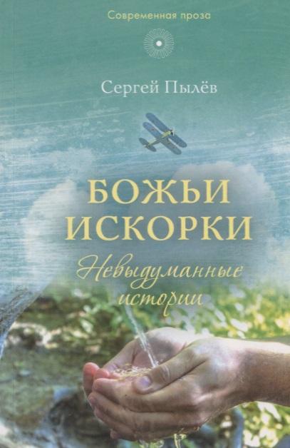 Пылев С. Божьи искорки. Невыдуманные истории невыдуманные рассказы
