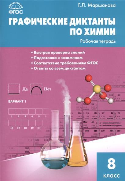 Графические диктанты по химии. Рабочая тетрадь. 8 класс
