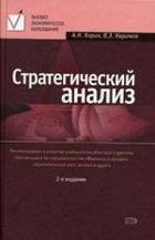 Стратегический анализ Уч. пос.