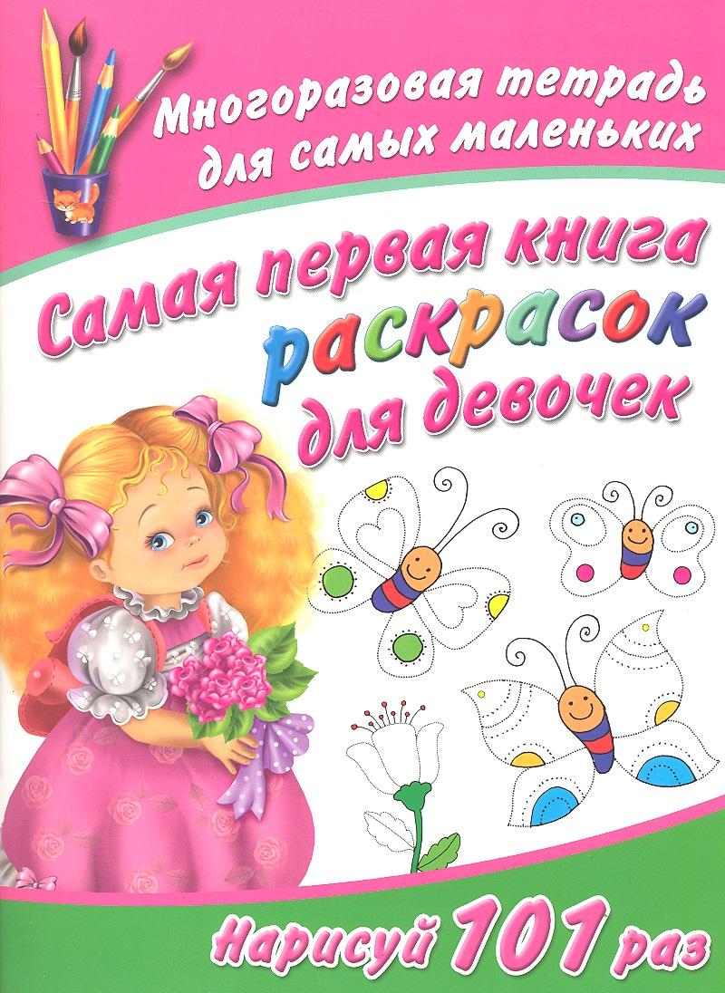 Дмитриева В. Самая первая книга раскрасок для девочек цена