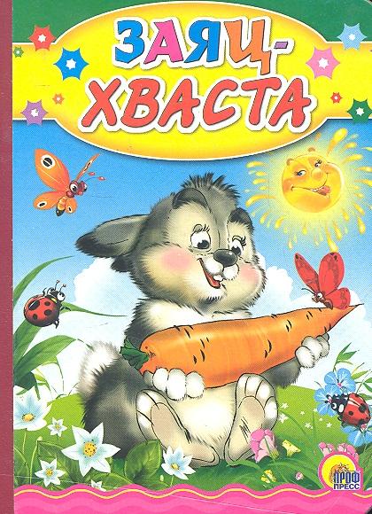 Заяц-хваста толстой а заяц хваста