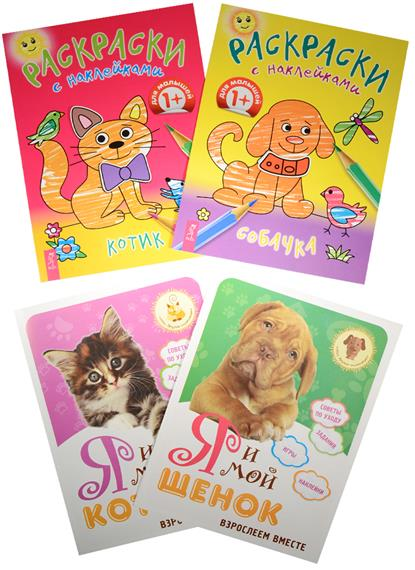 Раскраски с наклейками. Я и мой котенок/щенок. Котик. Собачка (комплект из 3 книг) smil свитшоты толстовки