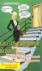Никонова М.В., Алексеева Е.В. Как стать незаменимой на работе Секреты женской мудрости