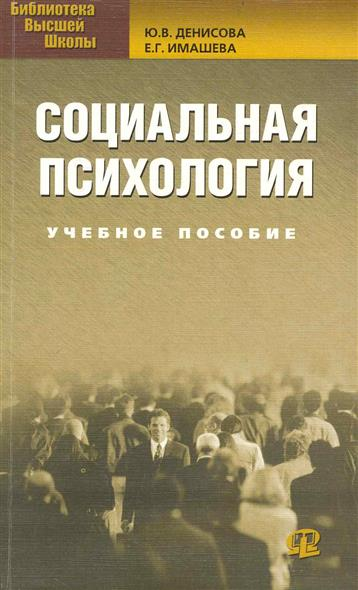 Социальная психология Учеб. пос.