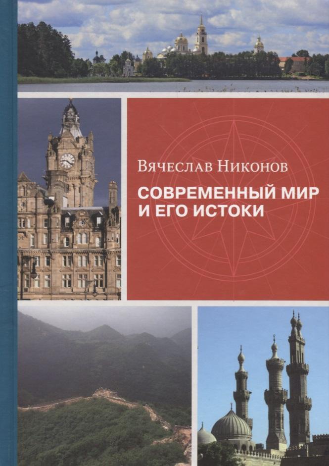 Никонов В. Современный мир и его истоки