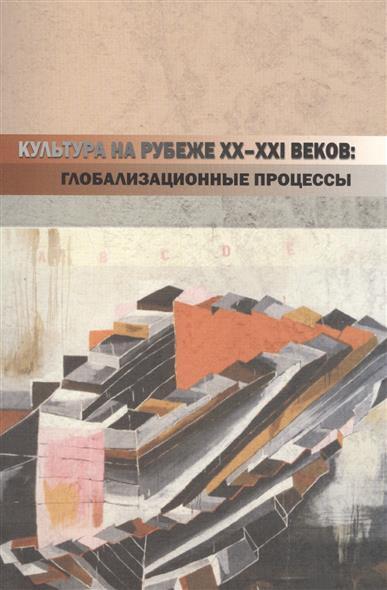 Культура на рубеже XX-XXI веков: глобализационные процессы