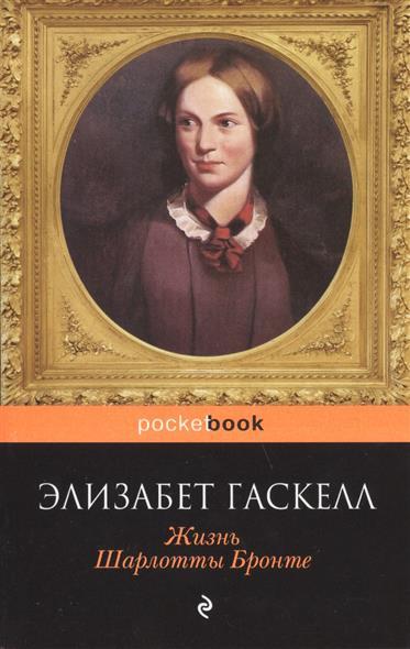 Гаскелл Э. Жизнь Шарлотты Бронте гаскелл э крэнфорд cranford метод комментированного чтения