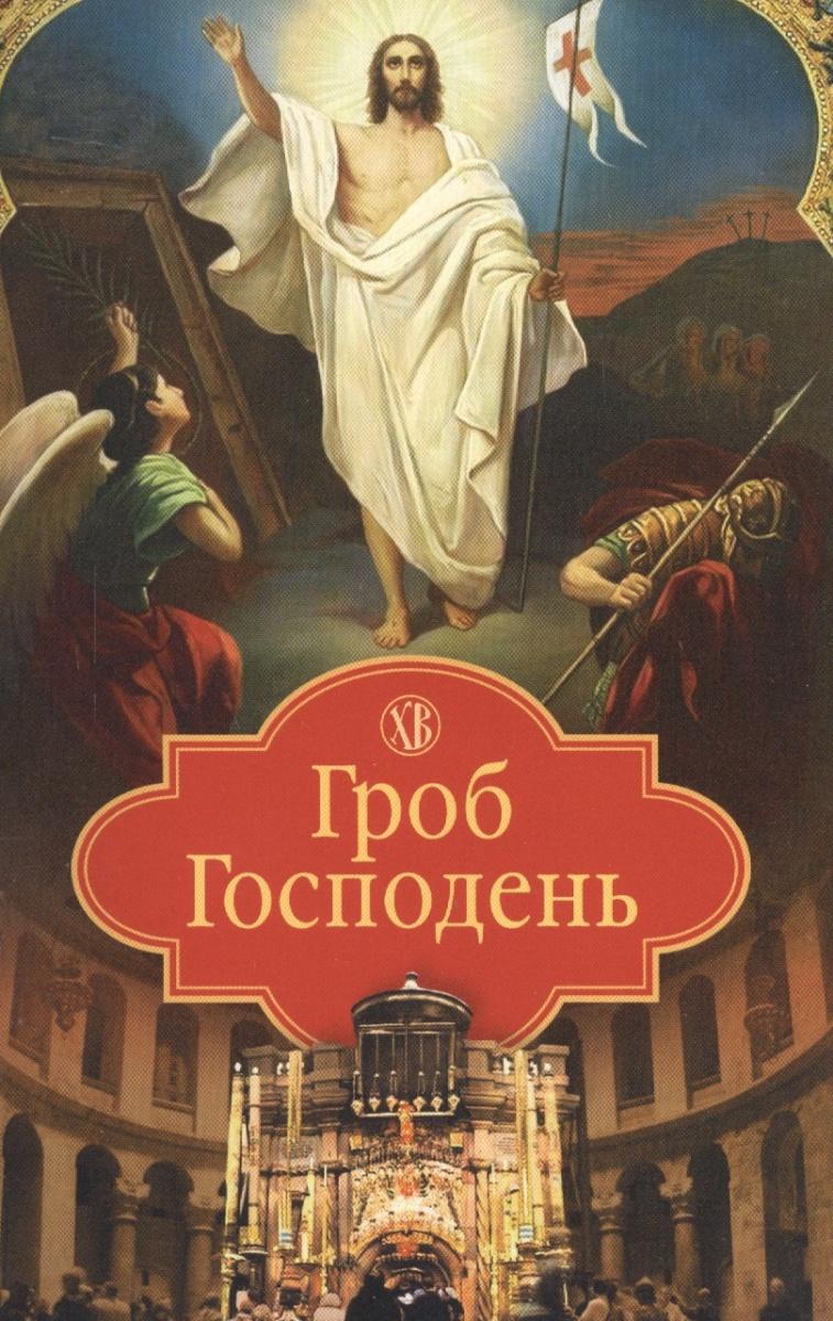 Посаский Н. (сост.) Гроб Госпоень