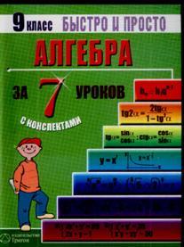Алгебра 9 кл. за 7 уроков с конспектами