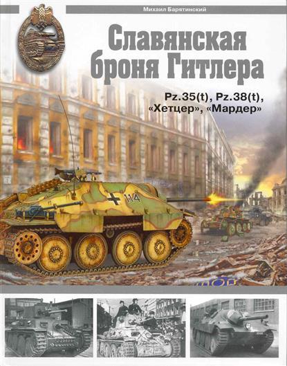 Славянская броня Гитлера