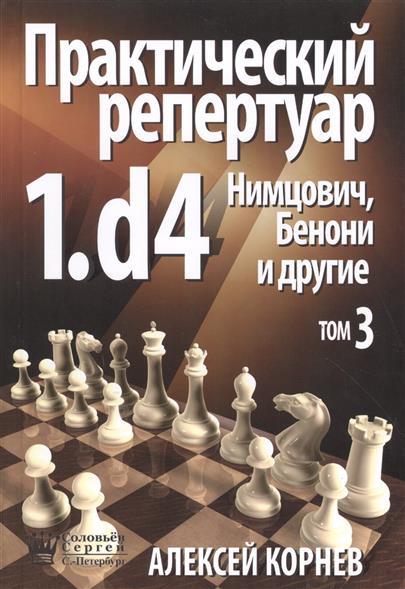Корнев А. Практический репертуар 1.d4 Нимцович, Бенони и другие вероника бенони маэстро