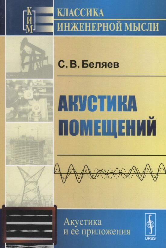 Беляев С. Акустика помещений цена