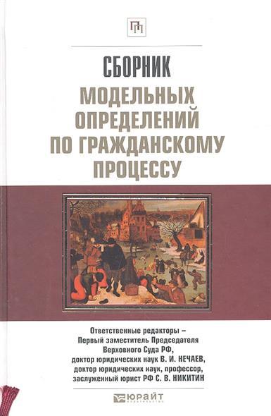 Сборник модельных определений по гражданскому процессу. Практическое пособие