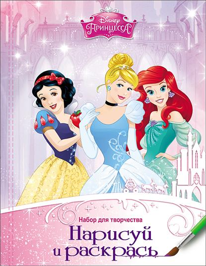 Disney. Набор для творчества Нарисуй и раскрась (Принцессы) наборы для творчества disney набор для творчества принцессы