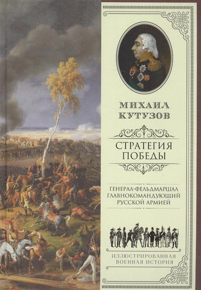 Михаил Кутузов. Стратегия победы