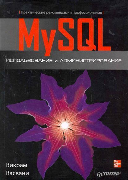 Васвани В. MySQL Использование и администрирование