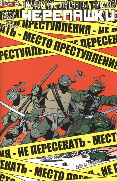 Истмен К., Валтс Т. Кун Э., Паттисон Р. Teenage Mutant Ninja Turtles. Черепашки-ниндзя. Выпуск 15-16. Два в одном! 2016 new bela 10261 tmnt teenage mutant ninja turtles karai bike escape building set building blocks bricks compatible 79118