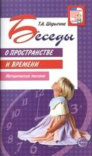 Беседы о пространстве и времени Метод. пос.